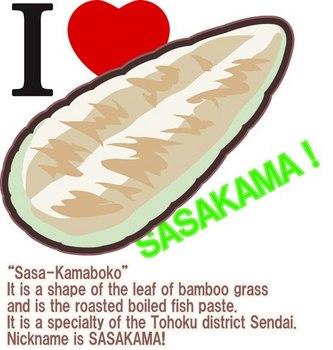 sasakama1_as.jpg